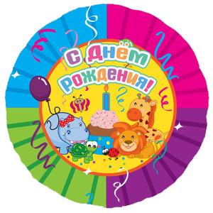 Шарик-круг 'С днём рождения, животные'