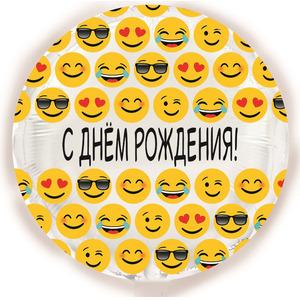 Шарик-круг 'С днём рождения, эмодзи'