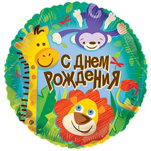 Шарик-круг 'С днём рождения' джунгли