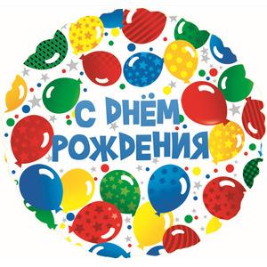 Шарик-круг 'С днём рождения ' белый c шариками