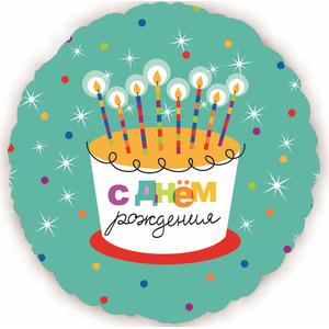 Шарик-круг 'С днём рождения ' c тортиком