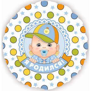 Шарик-круг 'Я родился'