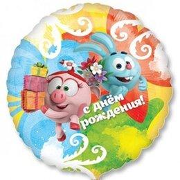Шарик-круг Смешарики С Днем Рождения