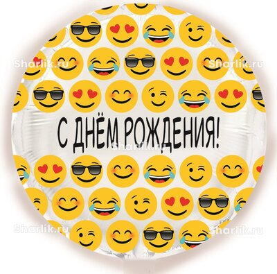 Шарик-круг С днём рождения, эмодзи