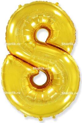 Шар-цифра 8, Золотой