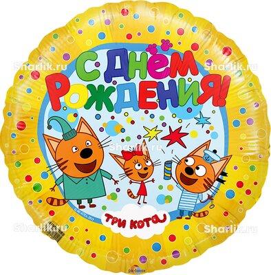 Шарик-круг желтый С Днем Рождения Три кота