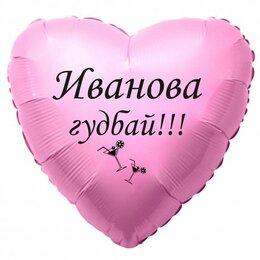 """Гелиевый шар-сердце на девичник с фамилией """"Иванова гудбай"""""""