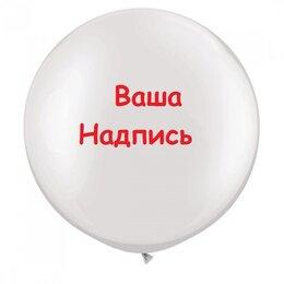 Метровый воздушный шар с вашей надписью (цвета на выбор) на День Рождения