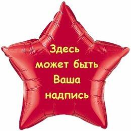 Воздушный шар на девичник - шарик-звезда с индивидуальной надписью (цвета на выбор)
