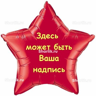 Шарик-звезда с индивидуальной надписью (цвета на выбор)