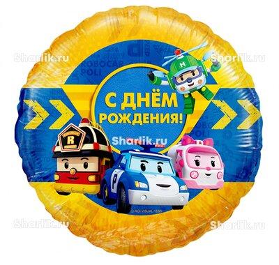 Шарик-круг желтый Робокар Поли С Днем Рождения