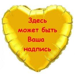 Воздушный шарик для девичника - шарик-сердце с индивидуальной надписью (цвета на выбор)