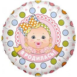 """Шарик-круг """"Я родилась"""" для новорожденных девочек на выписку"""