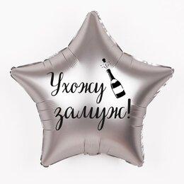 """Гелиевый Воздушный шарик на девичник - шарик-звезда с надписью """"Ухожу замуж"""""""