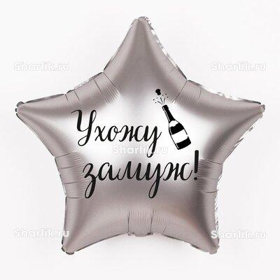 Шарик-звезда с надписью Ухожу замуж, для девичника
