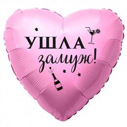 """Воздушный шарик на девичник - шарик-сердце с надписью """"Ушла замуж"""""""