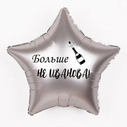 """Воздушный шарик на девичник - шарик-звезда с фамилией """"Больше не Иванова"""""""