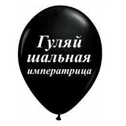 Шар с надписью Гуляй шальная императрица