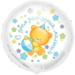 """Воздушный фольгированный шарик-круг """"Медвежонок-мальчик"""" на выписку из роддома"""
