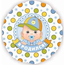"""Воздушный гелиевый шарик-круг """"Я родился"""" для пацана"""