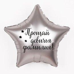 """Воздушный шарик для девичника - шарик-звезда с надписью """"Прощай девичья фамилия"""""""