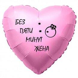 """Гелиевый Воздушный шарик на девичник - шарик-сердце с надписью """"Без пяти минут жена"""""""