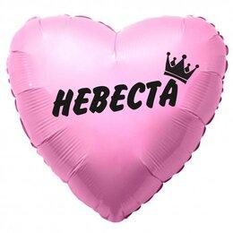 """Воздушный шарик-сердце на девичник с надписью """"Невеста"""""""