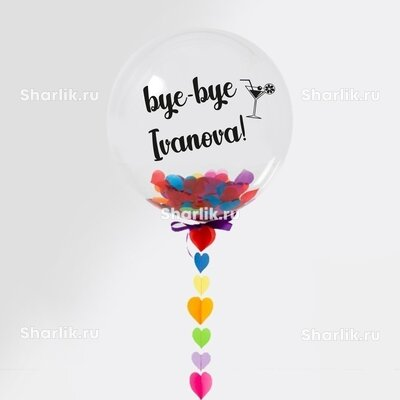 Большой шар с фамилией Bye bye Ivanova, с конфетти, для девичника