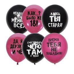 Шары Оскорбительные, для нее, розовые и черные