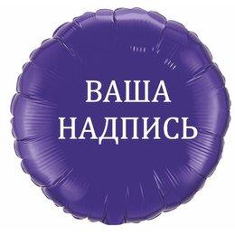 Воздушный шар на девичник - шарик-круг с индивидуальной надписью (цвета на выбор)