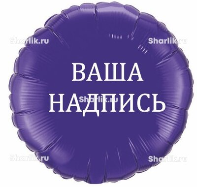 Шарик-круг с индивидуальной надписью (цвета на выбор)
