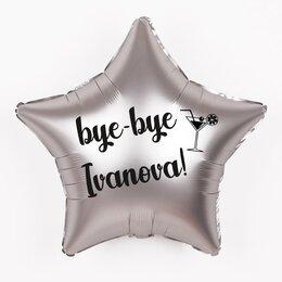 "Воздушный шар на девичник - шарик-звезда с фамилией ""Bye bye Ivanova"""