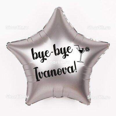 Шарик-звезда с фамилией Bye bye Ivanova, для девичника