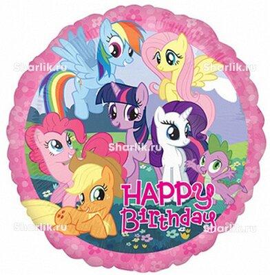 Шарик-круг Мой маленький пони Happy Birthday