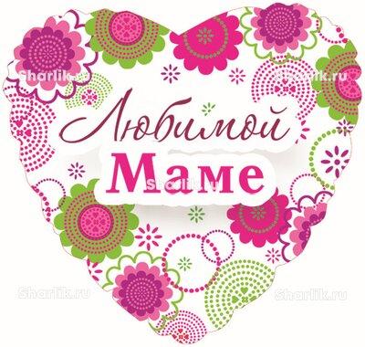 Шар-сердце Любимой маме