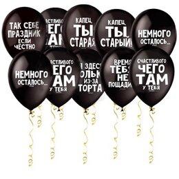 Чёрные шары с оскорблениями с гелием