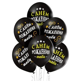 Чёрные шары С днём рождения тебя