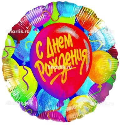 Шарик-круг С днём рождения, воздушный шарик