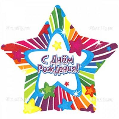Шарик-звезда С днём рождения