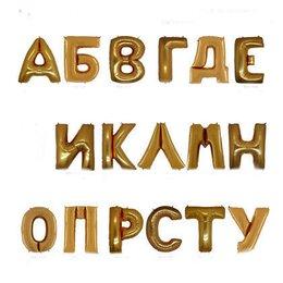 Буква фольгированная с гелием (100 см)