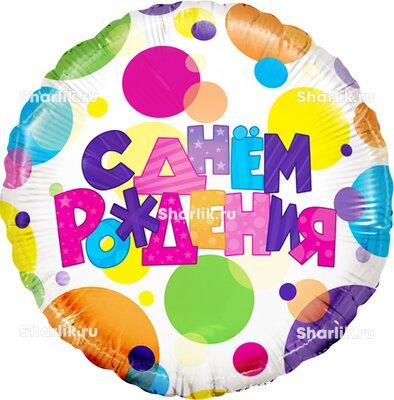 Шарик-круг С днём рождения белый c разноцветными кругами