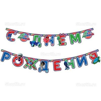 Гирлянда буквы с Днем Рождения Герои в масках