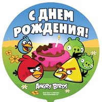 Шарик-круг С днём рождения (Angry Birds)