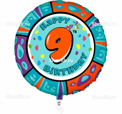 Шар Happy Birthday - 9