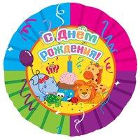 Шарик-круг С днём рождения, животные
