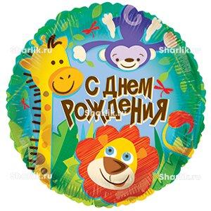 Шарик-круг С днём рождения джунгли