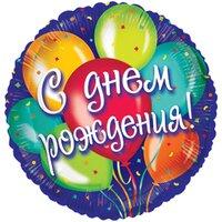 Шарик-круг С днём рождения  синий c шариками
