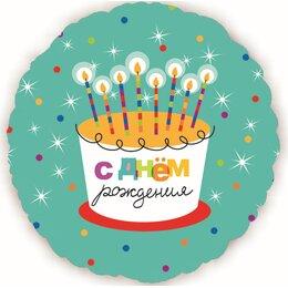 Шарик-круг С днём рождения  c тортиком