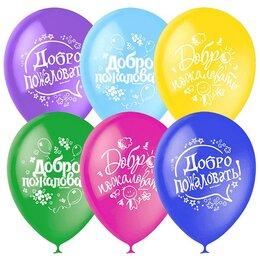 Разноцветные шары Добро Пожаловать на 1 сентября в класс