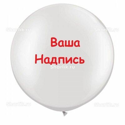 Метровый шар с вашей надписью (цвета на выбор)